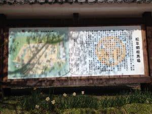 松平館馬場