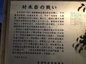 村木砦の戦い