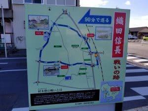 織田信長戦いの跡