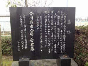 今川貞世の碑