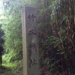 竹谷城城址碑