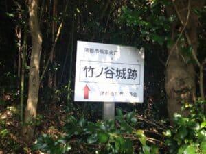 竹谷城看板