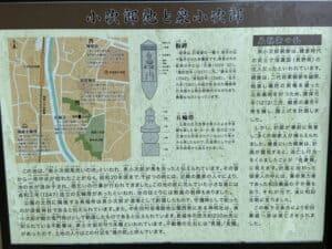 泉小次郎親衡館