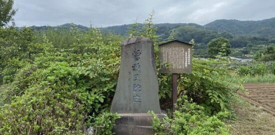 相模・曽我城 (曽我氏館)